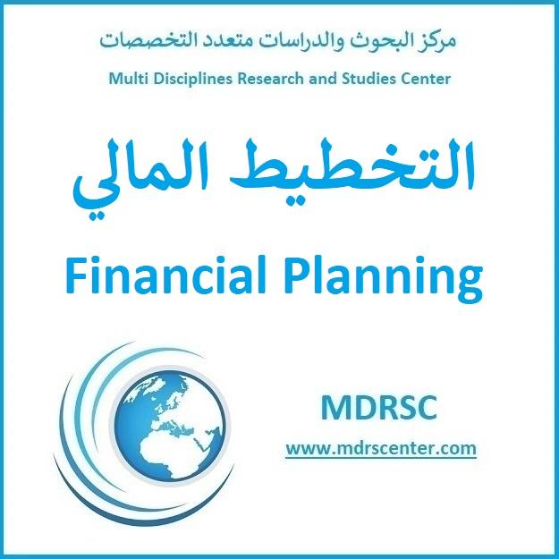 التخطيط المالي وخطواته وأدواته - الميزانيات التقديرية